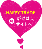 Happy trade かけはしサイトへ