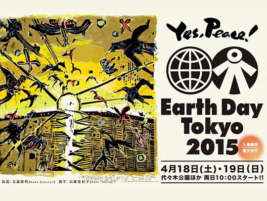 アースデイ東京2015 に参加します!