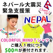 150513_nepal_s