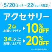 アクセ2_3buy_line-01