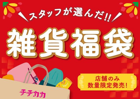 0106_fuku_zakka