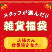 0106_fuku_zakka_s