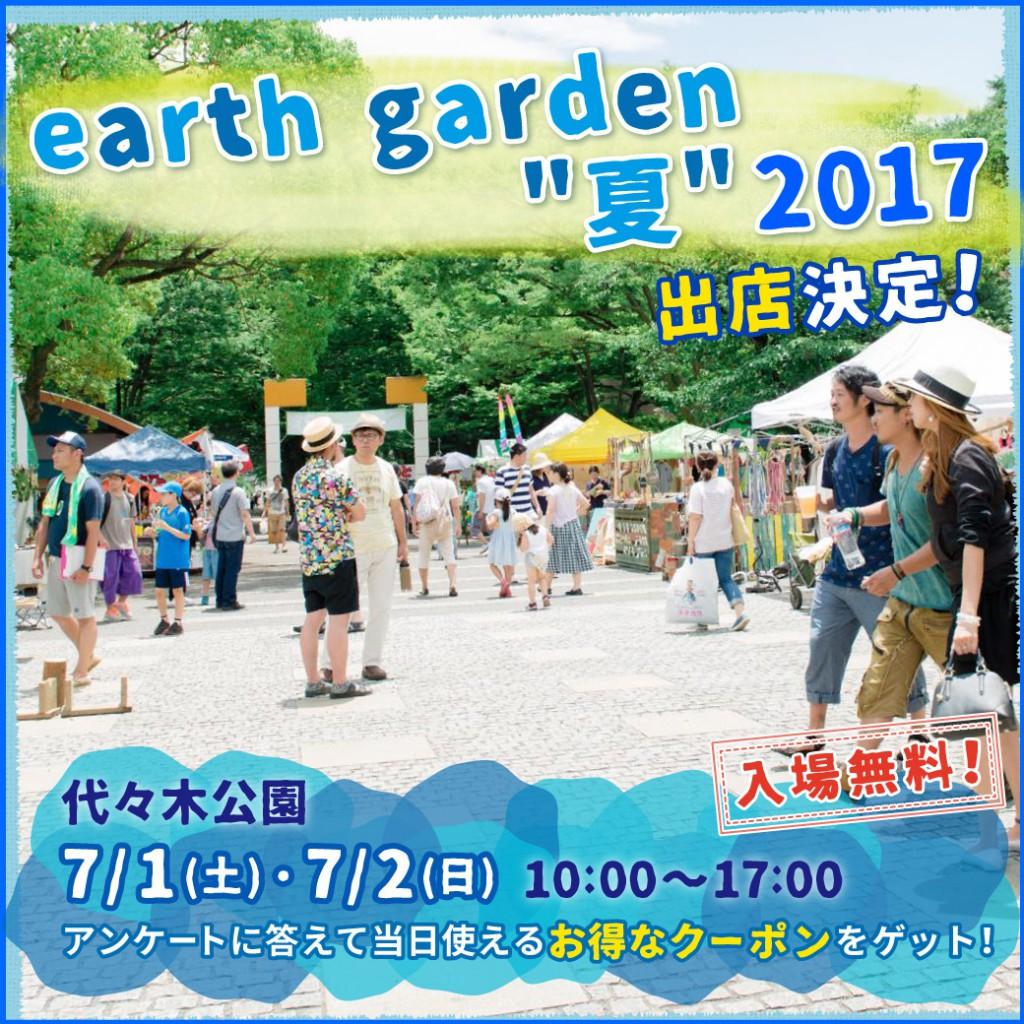 2017_earthgarden_banner02