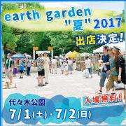 2017_earthgarden_banner_s