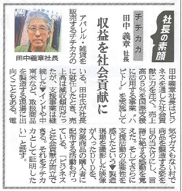 【日本ネット経済新聞】社長の素顔(チチカカ)