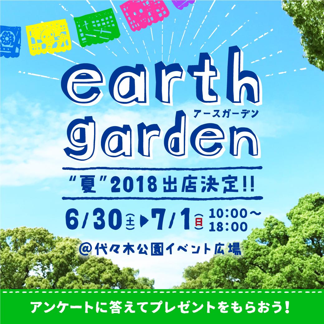 0621_earthgarden_sns