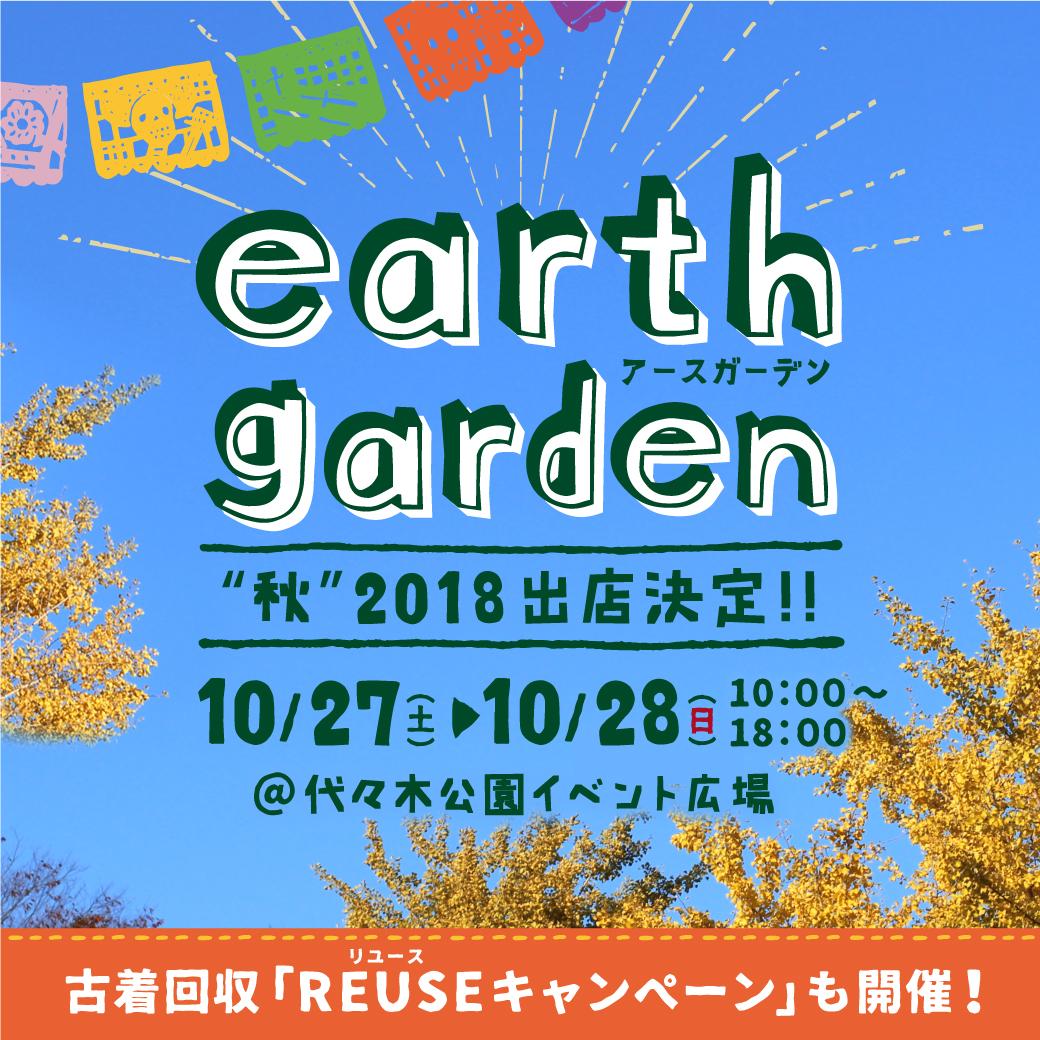 1018_earthgarden_2
