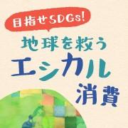 目指せSDGs!地球を救うエシカル消費
