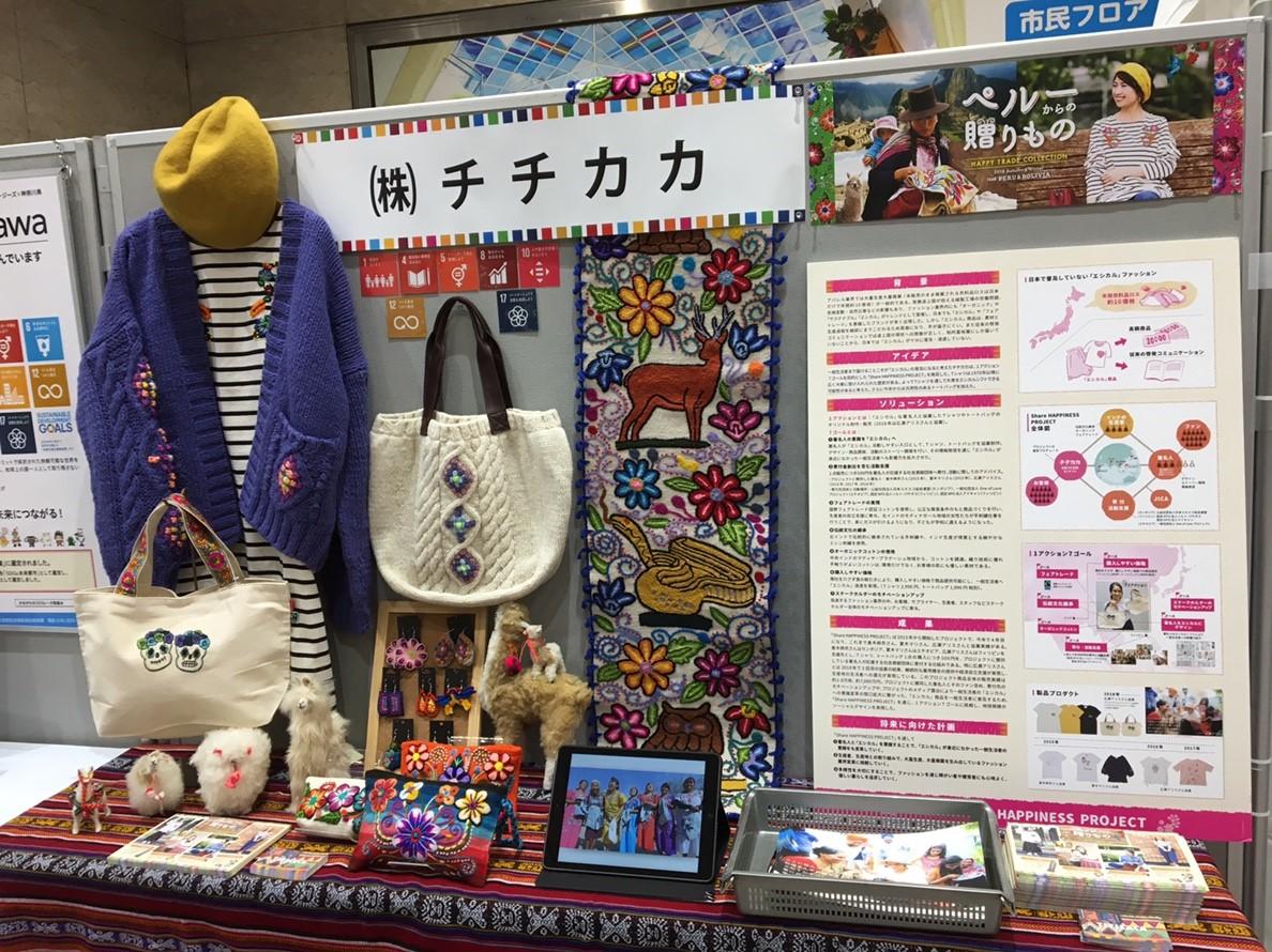 神奈川県展示イベント_181115_0008