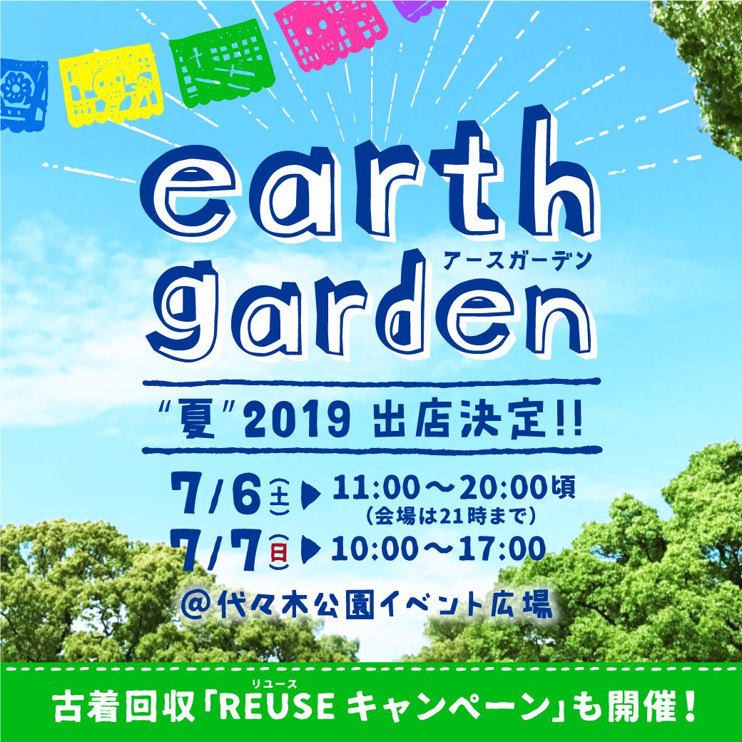 0701_earthgarden_HP