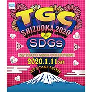 TGCS20_tate