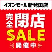 新発田閉店