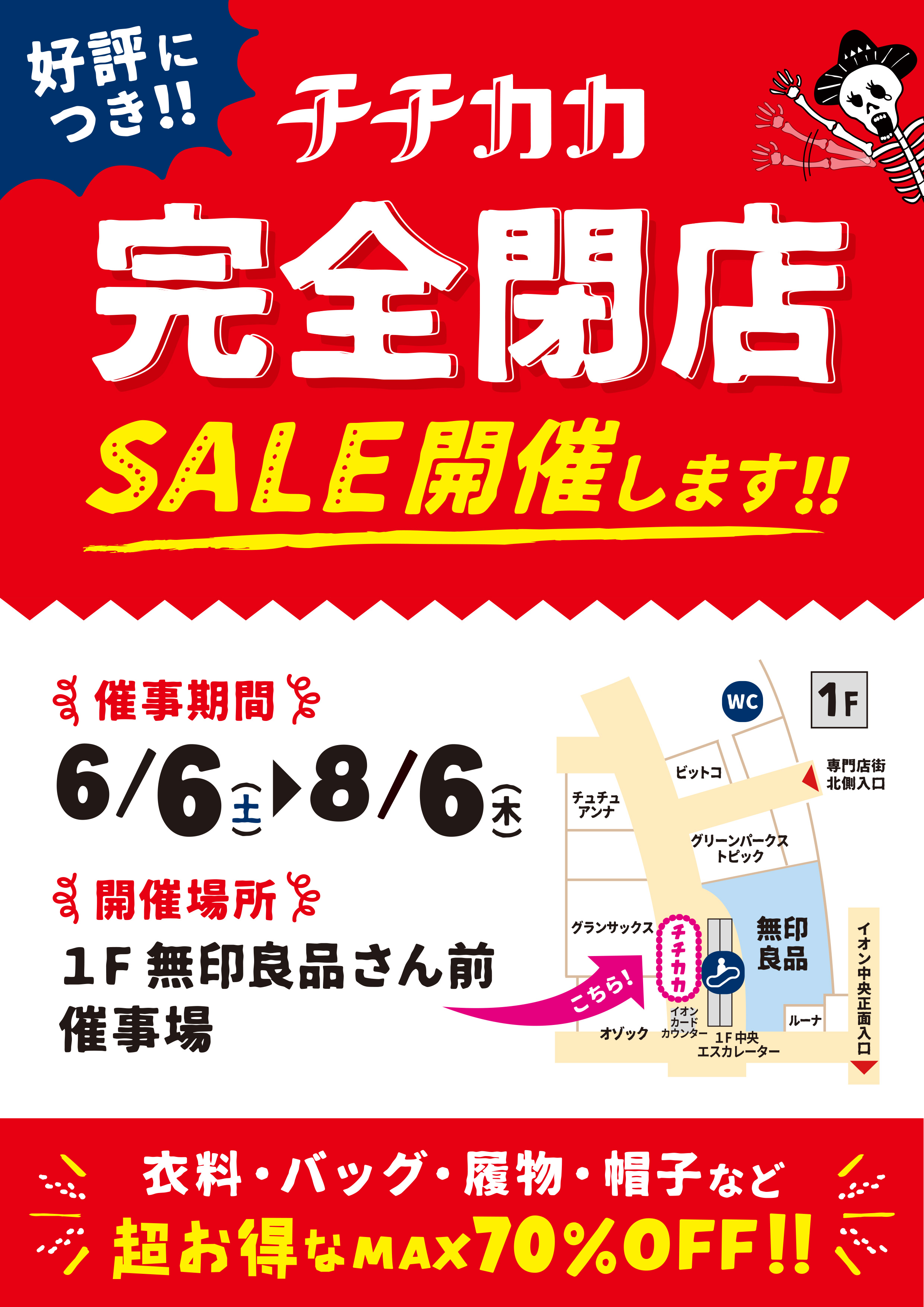 shibata_a4_map