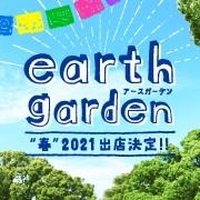 earthgarden2021サム